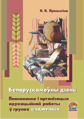 Беларускамоўны дзень: планаванне і арганізацыя адукацыйнай работы ў групах «Чамучкі»