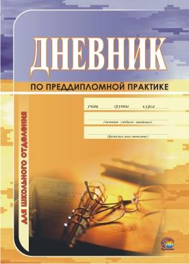 Дневник по преддипломной практике для школьного отделения