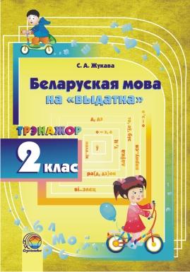 Беларуская мова на «выдатна»: трэнажор. 2 клас