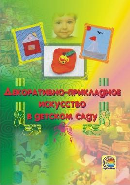 Декоративно-прикладное искусство в детском саду