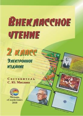 Внеклассное чтение. 2 кл. (электронное издание)