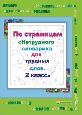 """По страницам """"Нетрудного словарика для трудных слов. 2 класс"""""""