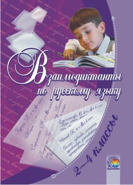 Взаимодиктанты по русскому языку. 2-4 классы