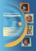 Конспект лекций по психологии для дошкольного отделения. Ч. 3