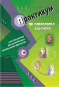 Практикум по психологии развития: пособие для студентов педагогических специальностей вузов