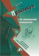 Практикум по социальной психологии для студентов педагогических специальностей вузов