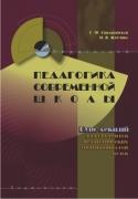 Педагогика современной школы: курс лекций для студентов педагогических специальностей вузов