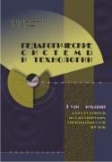 Педагогические системы и  технологии: курс лекций для студентов педагогических специальностей вузов