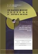 Педагогические системы и  технологии: конспект лекций для студентов педагогических специальностей вузов