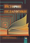 История педагогики: справочные материалы