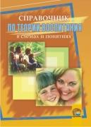 Справочник по теории воспитания в схемах и понятиях