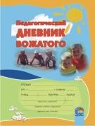 Педагогический дневник вожатого: в помощь студентам, проходящим педагогическую практику в летних оздоровительных лагерях