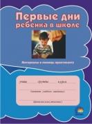 Первые дни ребенка в школе: материалы в помощь практиканту