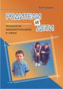 Родители и дети: психология взаимоотношений в семье