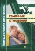 Психологическая диагностика семейных отношений