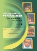 Конспект лекций по психологии для дошкольного отделения. Ч. 1