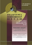 Педагогика современной школы: конспект лекций для студентов педагогических специальностей вузов