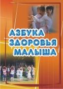 Азбука здоровья малыша: справочный материал для организации валеологической работы в дошкольном образовательном учреждении