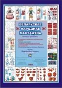 Беларускае народнае мастацтва