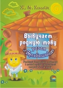 Вывучаем родную мову разам з Бульбашыкам: развiццё беларускага маўлення i пазнавальных здольнасцей чамучак 4—5 гадоў