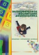 Экономическое воспитание дошкольника: справочные и методические материалы