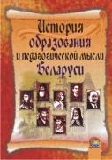 История образования и педагогической мысли Беларуси