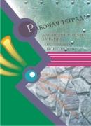 Рабочая тетрадь для практических занятий по общей психологии для студентов педагогических специальностей вузов
