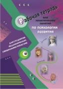 Рабочая тетрадь для практических занятий по психологии развития : для студентов педагогических специальностей вузов