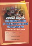 Рабочая тетрадь по возрастной и педагогической психологии для школьного отделения (ссузы)