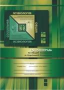 Рабочая тетрадь по общей психологии и социальной психологии : пособие для студентов пед. специальностей вузов