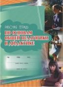 Рабочая тетрадь по основам общей педагогики и дидактике
