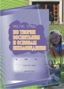 Рабочая тетрадь по теории воспитания и основам школоведения