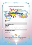 Бланки для портфолио (с 6-ю цветными листами; приложение)