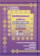 Камбінаваныя работы для тэматычнага кантролю па беларускай мове. 3 клас