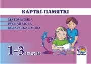 Карткі-памяткі. 1—3 класы (для беларускамоўных школ)