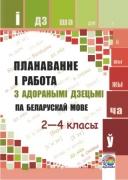 Планаванне і работа з адоранымі дзецьмі па беларускай мове. 2—4 класы