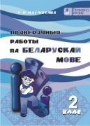 Праверачныя работы па беларускай мове. 2 клас