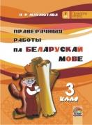 Праверачныя работы па беларускай мове. 3 клас