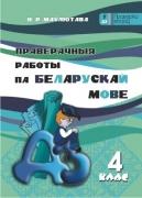 Праверачныя работы па беларускай мове. 4 клас