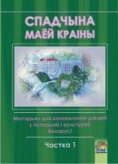 Спадчына маёй краiны: матэрыял для азнаямлення дзяцей з гiсторыяй i культурай Беларусi. Ч. 1
