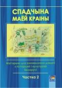 Спадчына маёй краiны: матэрыял для азнаямлення дзяцей з гiсторыяй i культурай Беларусi. Ч. 2