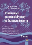 Тэматычныя распрацоўкі ўрокаў па беларускай мове. 2 клас. Ч. 1