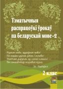 Тэматычныя распрацоўкі ўрокаў па беларускай мове. 2 клас. Ч. 2