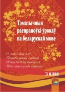 Тэматычныя распрацоўкі ўрокаў па беларускай мове. 3 клас