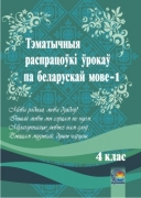 Тэматычныя распрацоўкі ўрокаў па беларускай мове. 4 клас. Ч. 1