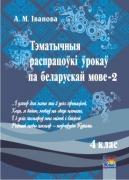 Тэматычныя распрацоўкі ўрокаў па беларускай мове. 4 клас. Ч. 2