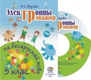 Электронны трэнажор па беларускай мове. 3 клас