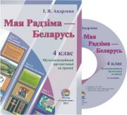 Мая Радзiма — Беларусь: мультымедыйныя прэзентацыi да ўрокаў. 4 клас