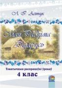 Мая Радзiма — Беларусь: тэматычныя распрацоўкi ўрокаў. 4 клас