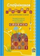 Слоўнiкавая скарбонка для пачатковых класаў: беларуска-рускi, руска-беларускi тэматычны слоўнiк